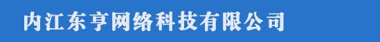 内江网站建设_seo优化_网络推广